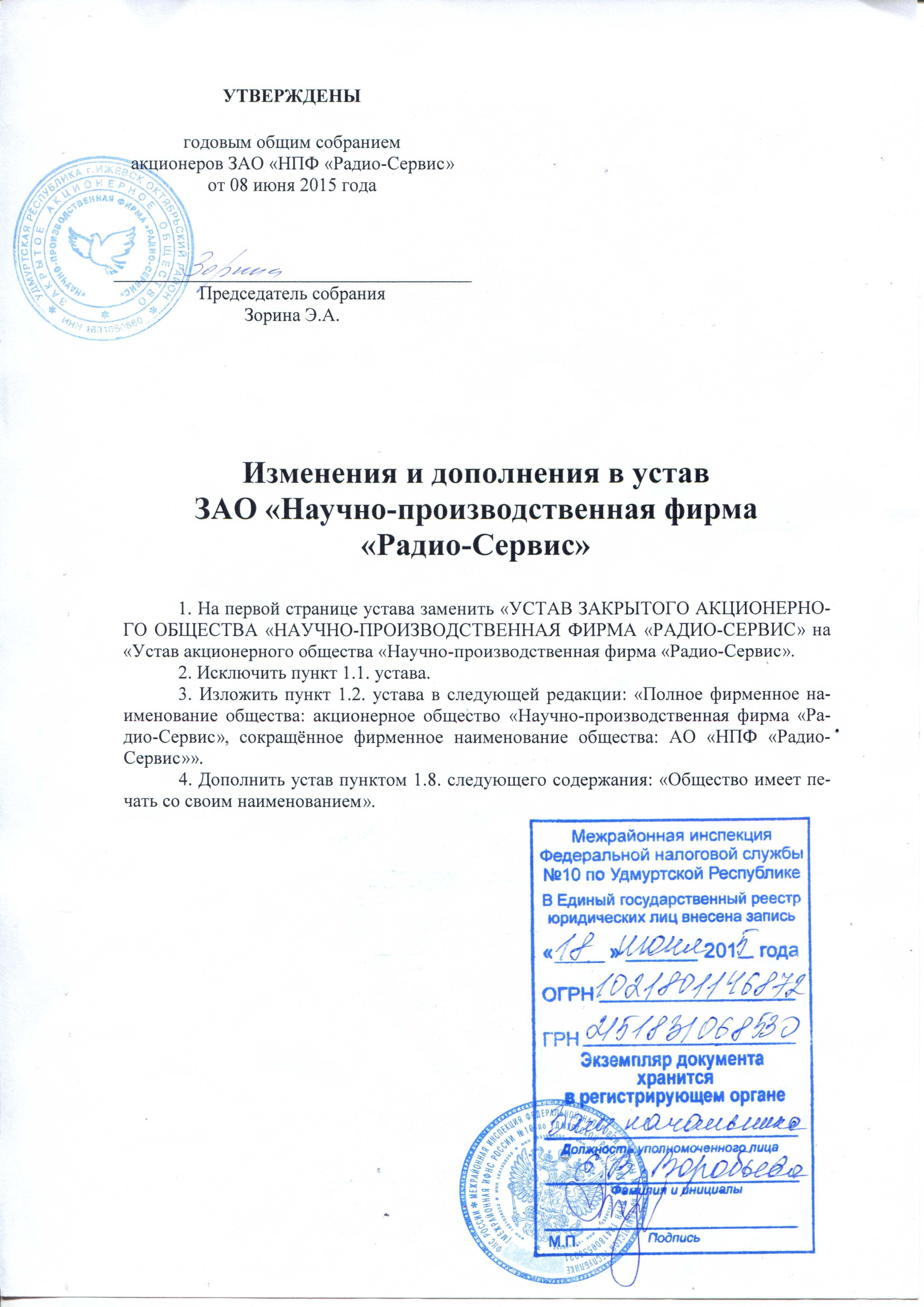 Внесение изменений в адрес юридического лица пошаговая инструкция